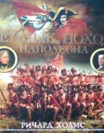 Военные походы Наполеона