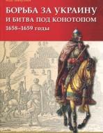 Борьба за Украину и битва под Конотопом 1658-1659 годы