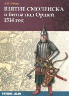 Взятие Смоленска и битва под Оршей 1514 год