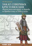 Закат северных крестоносцев. «Война коадъюторов» и борьба за Прибалтику в 1550-е годы