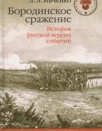 Бородинское сражение. История русской версии событий.