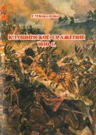 Клушинское сражение 1610 г.