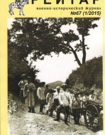Рейтар. Военно-исторический журнал. N 67