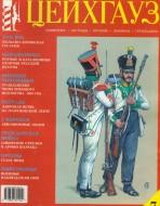 Цейхгауз. Военно-исторический журнал. N7