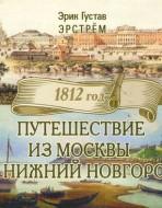 Путешествие из Москвы в Нижний Новгород