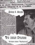 Что знал Сталин. Загадка плана «Барбаросса»
