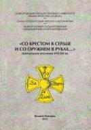 «Со крестом в сердце и с оружием в руках…» Новгородские ополчения XVII-XIX вв.