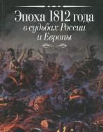 Эпоха 1812 года в судьбах России и Европы