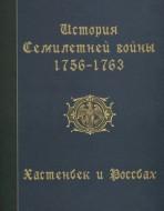 История Семилетней войны 1756-1763. Хастенбек и Россбах