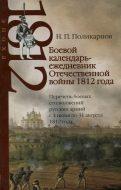 Боевой календарь-ежедневник Отечественной войны 1812 года.