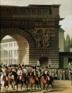 Большая Европейская война 1812-1815 годов: Хроника событий.