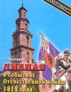 Лиепая в событиях Отечественной войны 1812 года