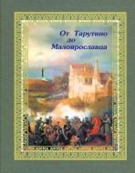 От Тарутино до Малоярославца