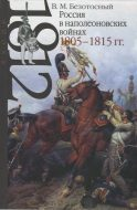 Россия в наполеоновских войнах 1805-1815 гг.