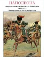 Элитная кавалерия Наполеона.