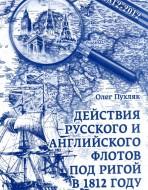 Действия русского и английского флотов под Ригой в 1812 году