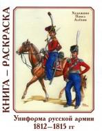 Униформа русской армии 1812-1815 гг. книга-раскраска