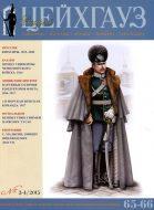Старый Цейхгауз. Военно-исторический журнал. N 65-66