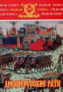 Древнерусские рати