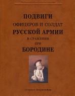 Подвиги офицеров и солдат русской армии в сражении при Бородине