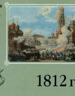 Московский календарь 1812 год