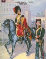 Королевская гвардия Неаполя. Конные велиты и гусары 1806-1815