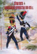 Лёгкая пехота неаполитанского королевства. 1806-1815 гг.