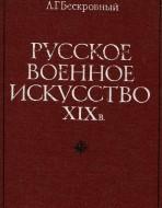 Русское военное искусство XIXв.