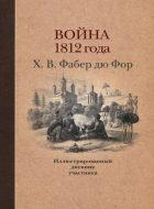 Война 1812 года Х.В. Фабер дю Фор