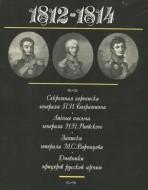 1812-1814. Реляции. Письма. Дневники.