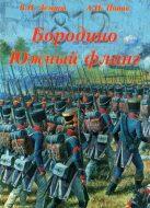 Бородино Южный фланг