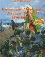 Несостоявшийся реванш: Россия и Франция 1806-1807 гг.