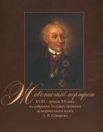Живописный портрет  XVIII — начала XX века