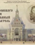 Суворовского музея Державный Основатель
