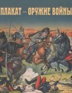 Плакат — оружие войны