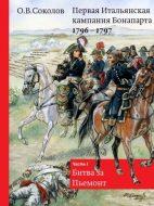Первая Итальянская кампания Бонапарта 1796-1797. Часть I. Битва за Пьемонт.