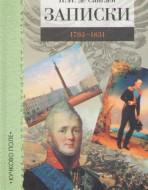 Я.И. де Санглен. Записки 1793-1831