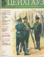 Цейхгауз. Военно-исторический журнал. N3