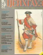 Цейхгауз. Военно-исторический журнал. N4