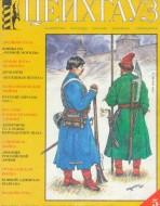 Цейхгауз. Военно-исторический журнал. N5