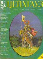 Цейхгауз. Военно-исторический журнал. N6