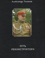 Путь реконструктора