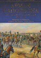 Армия Наполеона. Солдаты и униформа 1796-1815