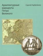 Архитектурные маршруты Петра Великого