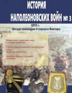 История наполеоновских войн N3