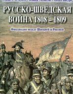Русско-шведская война 1808-1809 гг.
