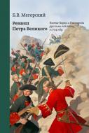 Реванш Петра Великого