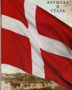 Кружева и сталь. Заметки о Семилетней войне 1756-1763 годов. Ч VI.