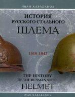 История русского стального шлема. 1916-1945