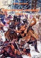 Березинская операция 1812г. т.1